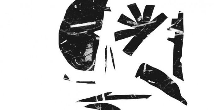 OUT OF PLACE ARTIFACTS: esce il 2 dicembre l'album di esordio OOPArts
